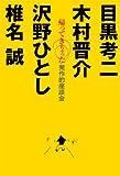 Kaette kichatta hossateki zadankai : chōjōteki kūron fainaru