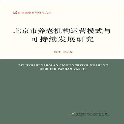 北京市养老机构运营模式与可持续发展研究