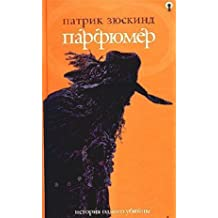 Perfume Story Murderer HARDCOVER BOOK IN RUSSIAN