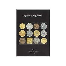 كتاب الدينار والدرهم للتراث عملات اسلامية عربية سعودية