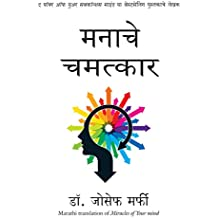 Miracles of Your Mind (Marathi Edition)