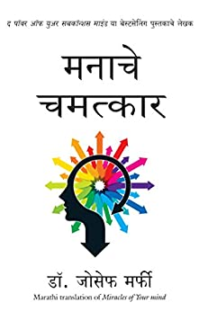 Miracles of Your Mind (Marathi Edition) by [Murphy, Dr Joseph]