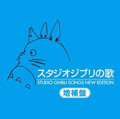 New Studio Ghibli Songs [Hqcd]
