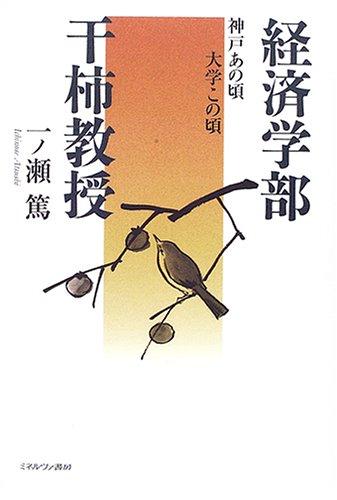 keizaigakubu-hoshigaki-kyoju-kobe-ano-koro-daigaku-konogoro