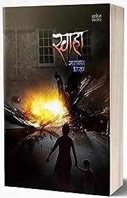 Swaha: A Horror Story (Marathi Edition)