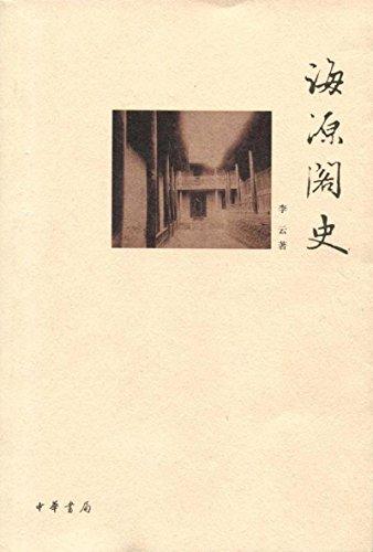 海源阁史 (English Edition) por 李云