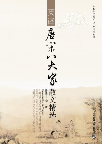 a-selection-from-the-eight-great-prose-masters-of-the-tang-and-song-dynasties