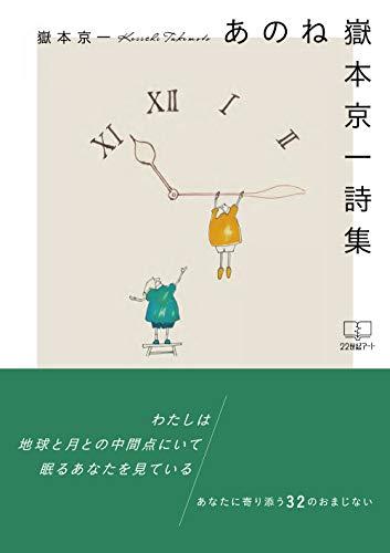 Como Descargar Libros Para Ebook anone: Keiichi Takemoto poetry collection (22nd CENTURY ART) Directas Epub Gratis