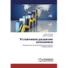 Устойчивое развитие экономики: Национальная экономика в условиях глобализации