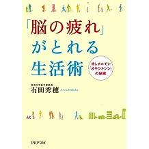 「脳の疲れ」がとれる生活術 癒しホルモン「オキシトシン」の秘密 (PHP文庫) (Japanese Edition)