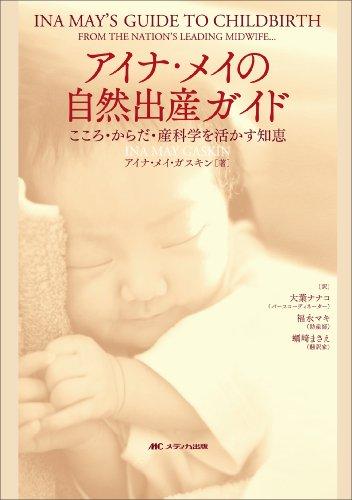 Aina mei no shizen shussan gaido : Kokoro karada sankagaku o ikasu chie