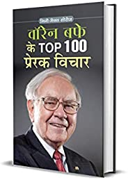 WARREN BUFFETT KE TOP 100 PRERAK VICHAR (TOP 100 PRERAK VICHAR: Inspirational & Motivational Books) (Hindi