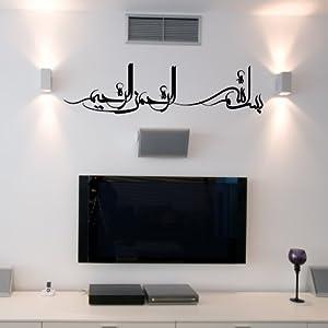 Islamische Wandtattoos - Meccastyle - Bismillahirrahmanirrahim - Basmala - Besmele - A124
