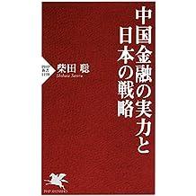 中国金融の実力と日本の戦略 (PHP新書) (Japanese Edition)
