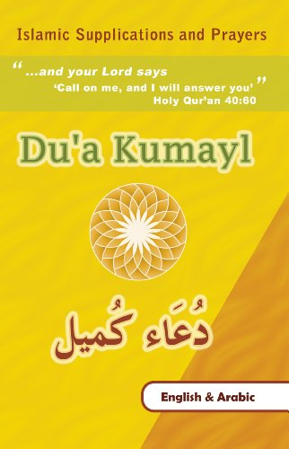 Dua Kumayl (Prayer as narrated by Kumayl ibn Ziyad through Imam Ali) (Du'a Book Series 1) (English Edition)
