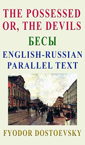 The Possessed Or, The Devils: Бесы (English Edition)