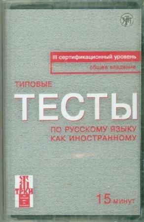 Tipovye testy po russkomu jazyku 3 (cass)