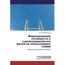 Формирование готовности к самоопределению детей из замещающих семей: Учебно-методическое пособие