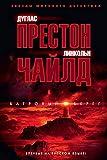 Багровый берег (Звезды мирового детектива) (Russian Edition)