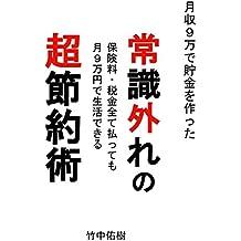joushikihazurenochousetuyakujutugesshuukyuumandechokinwotukuttakyuukyokunosetuyakuwodenjusimasu (Japanese Edition)