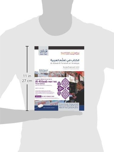 Al-Kitaab Part Two, Third Edition Bundle: Book + DVD + Website Access Card (Al-Kitaab Arabic Language Program)