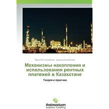 Механизмы накопления и использования рентных платежей в Казахстане: Теория и практика