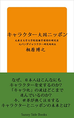 Japan is the empire of animation characters: Why 90% of Japanese love characters (Sunny Side Books) (Japanese Edition)