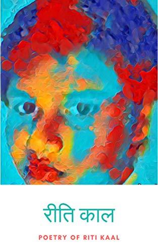 Riti Kaal: Poetry of Riti Kaal (Hindi Edition) by [Pandey, Arpita]