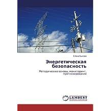 Энергетическая безопасность: Методические основы, мониторинг, прогнозирование