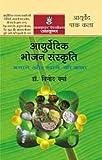 Ayurvedic Bhojan Sanskriti