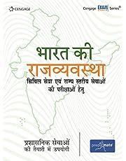 Bharat ki Rajvyavastha Civil Sewa evam Rajya Stariya Sewaon