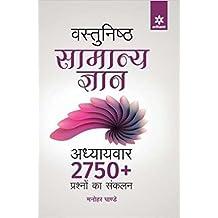 Vastunisth Samanya Gyan Adhyaywar 2750+ Prashno ka Sanklan