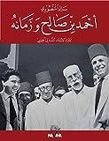 Ahmed Ben Salah et son époque
