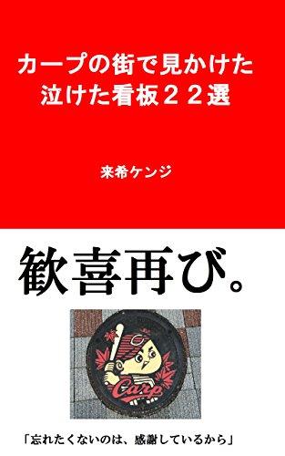 kapunomatidemikaketanaketakanban (Japanese Edition) por LAKIKENJI