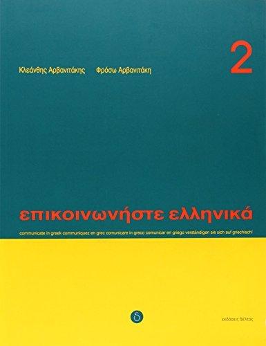 Communicate in Greek: Book 2: Pack by K. Arbanitakes (2003-10-15)