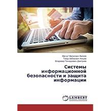Системы информационной безопасности и защита информации