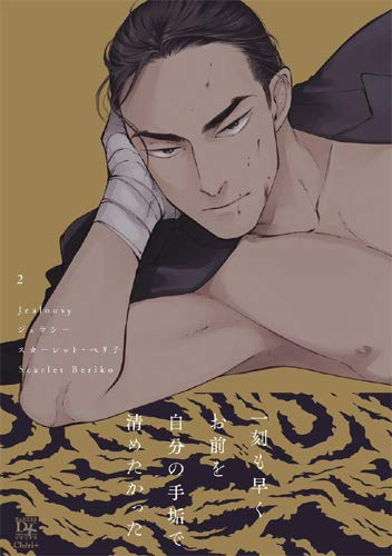 Jealousy Edition simple Tome 2