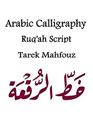 Arabic Calligraphy: Ruq'ah Script