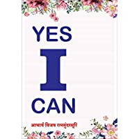YES I CAN HINDI