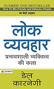 "Lok Vyavahar : Hindi Translation of International Bestseller ""How To Win Friends And Influence People by Dale"