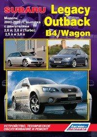 subaru-legacy-outback-b4-wagon-modeli-2003-2009-gg-vypuska-ustroystvo-tehnicheskoe-obsluzhivanie-i-r