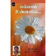 Amazon in: Infaa Alocious: Kindle Store