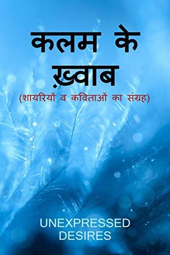 Kalam Ke Khwab : शायरियों व कविताओं का संग्रह