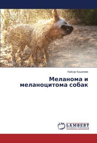 Melanoma i melanocitoma sobak por Kajsar Kushaliev