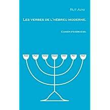Les verbes de l'hébreu moderne. Cahier d'exercices.