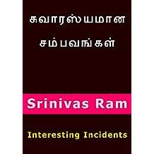 சுவாரஸ்யமான சம்பவங்கள்: Interesting Incidents in Tamil (Tamil Edition)