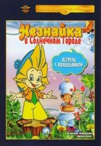 Adventures of Neznaika and his Friends (Neznajka v Solnechnom gorode. Vstrecha s Volshebnikom)