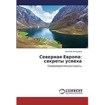 Severnaya Evropa: sekrety uspekha: Severoevropeyskaya model'