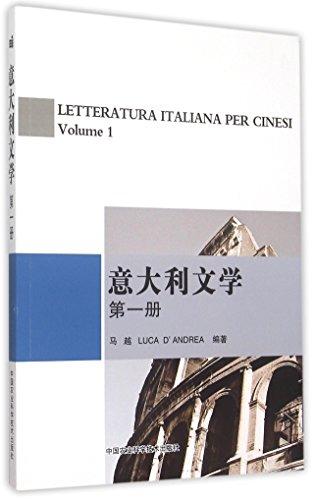 意大利文学(第一册)