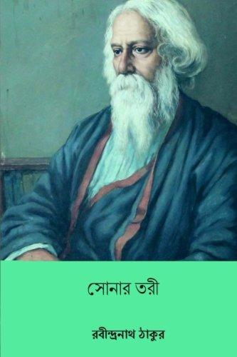 Sonar Tori (Bengali Edition)